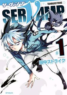 SERVAMP-サーヴァンプ- 第01巻