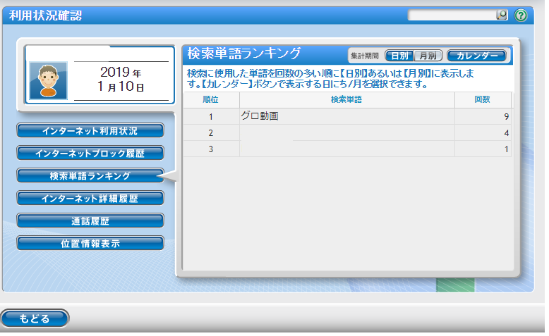 i-フィルタの設定画面