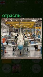 в цеху строят самолет, отрасль самолетостроения