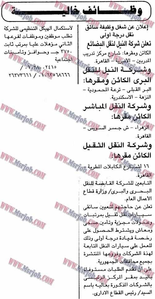 وظائف حكومية بشركة النيل للنقل البري ونقل البضائع لجميع المؤهلات 27 / 10 / 2016