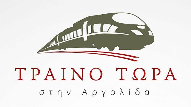 Συνάντηση με τον Γενικό Γραμματέα του Υπουργείου Μεταφορών για το τραίνο στην Αργολίδα