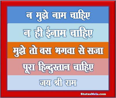 kattar-hindu-images