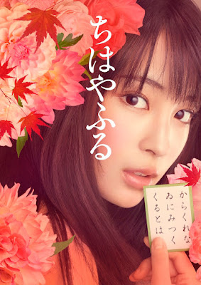 Cast Details Chihayafuru Live Action Movie Clover Blossoms