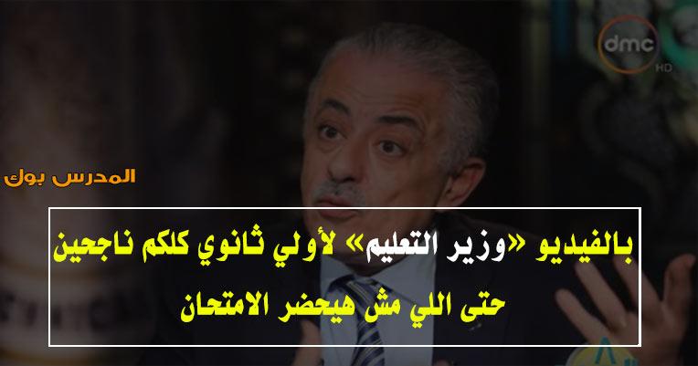 بالفيديو طارق شوقي للطلاب كلكم ناجحين حتي من لم يحضر الأمتحان