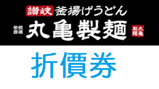 【丸亀製麺Marukame】1月份折價券/優惠券/菜單/coupon