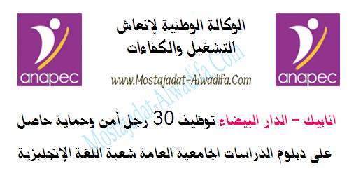 انابيك - الدار البيضاء توظيف 30 رجل أمن وحماية حاصل على دبلوم الدراسات الجامعية العامة شعبة اللغة الإنجليزية