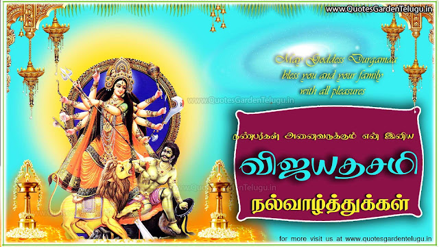 Vijayadashami dussehra Tamil greetings sms wishes