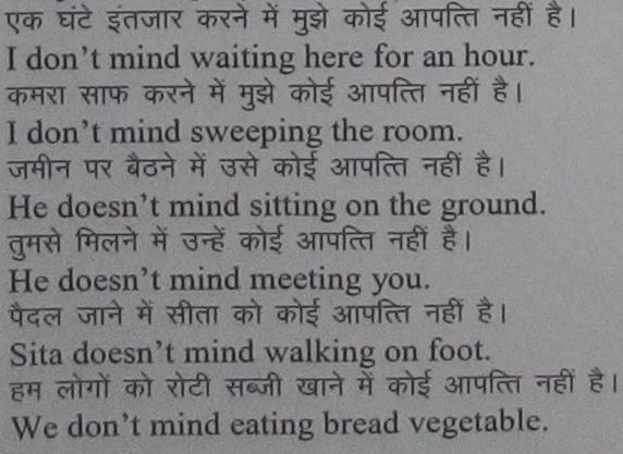 Gerund structure 25 - English speaking course in Hindi