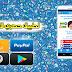تطبيق حصري للربح من الانترنت عبر الهاتف + اثبات الدفع اندرويد و اي او اس