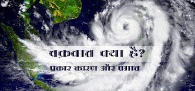 What is cyclone in Hindi