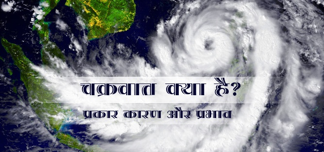 What is Cyclone and Measures to Avoid It in Hindi?
