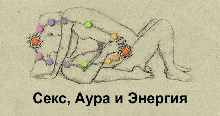 Энергия для секса