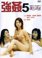 Raped by an Angel 5 The Final Judgement (2000)