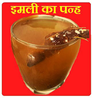 How to make tamarind juce ?