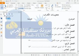 مستقبلنا العربي البيتكوين