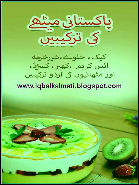 Urdu Recipe Book Pdf