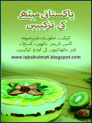 Pakistani Dessert Recipes Urdu