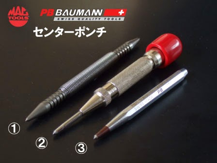 ① MAC Toolsのセンターポンチ(スプリング反動タイプ)② SUNFLAG 188 オートポンチS③ PB BAUMANN 712-1 センターポンチのセンターポンチ、オートポンチ。おすすめのセンターポンチはどれか使い方は