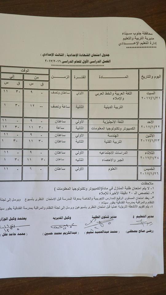 جدول امتحانات الصف الثالث الإعدادي الترم الأول 2017 محافظة جنوب سيناء