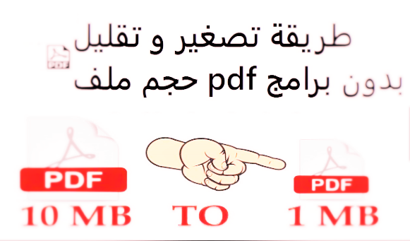 تصغير ملف pdf