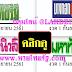 มาแล้ว...เลขเด็ดงวดนี้ หวยหนังสือพิมพ์ หวยไทยรัฐ บางกอกทูเดย์ มหาทักษา เดลินิวส์ งวดวันที่1/9/61