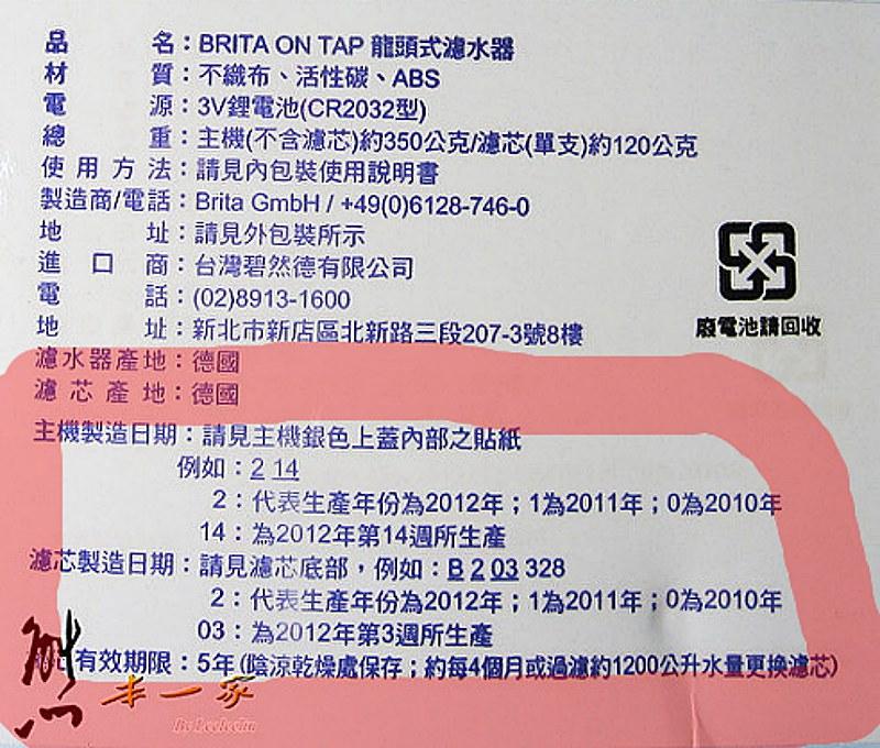 BRITA On Tap避免買到假貨&龍頭式專用濾芯日期判斷方式