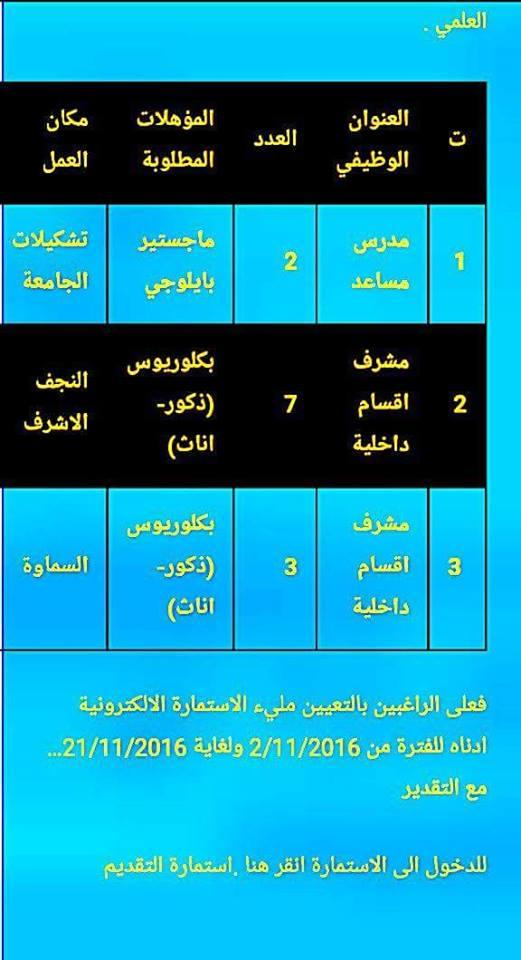 درجات وظيفية شاغرة في جامعة الفرات الاوسط التقنية للفترة من 2/11/2016 ولغاية 21/11/20