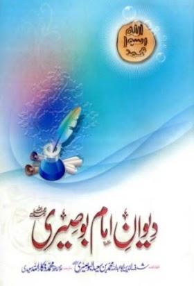 Deewan e Imam Bouseeri Pdf Islamic Book