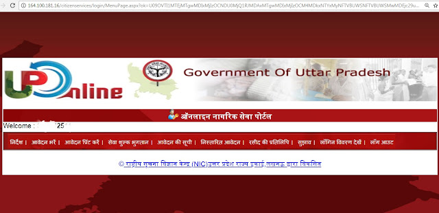 UP Citizen Service Portal - Dashboard