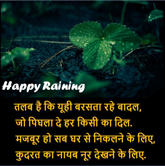 latest rain pictures download, latest rain pictures collection