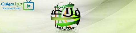 قناة الملاعب الرياضية السودانية بث مباشر
