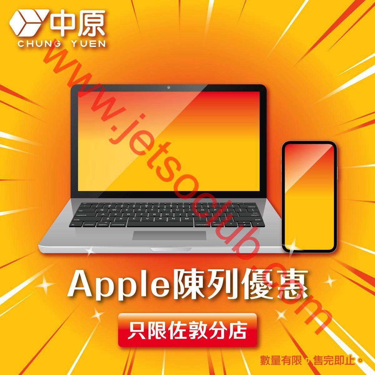 中原電器:佐敦店 Apple陳列優惠 ( Jetso Club 著數俱樂部 )