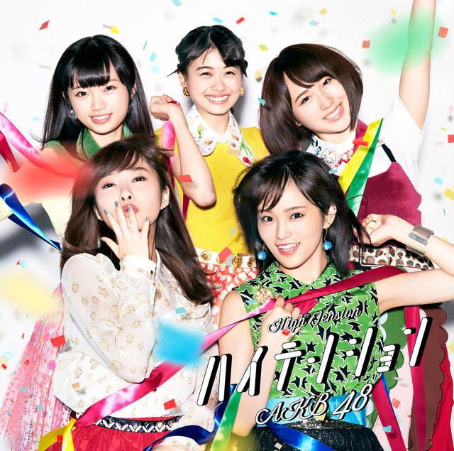 AKB48-抑えきれない衝動-歌詞-akb48-osae-kirenai-shoudou-lyrics