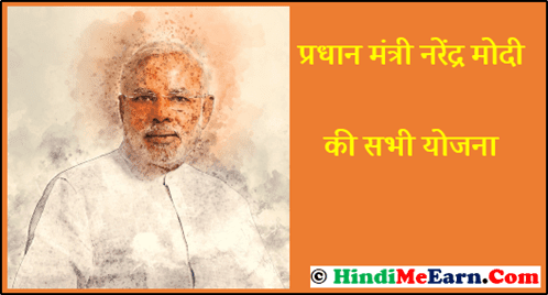 PM Modi Yojana in Hindi