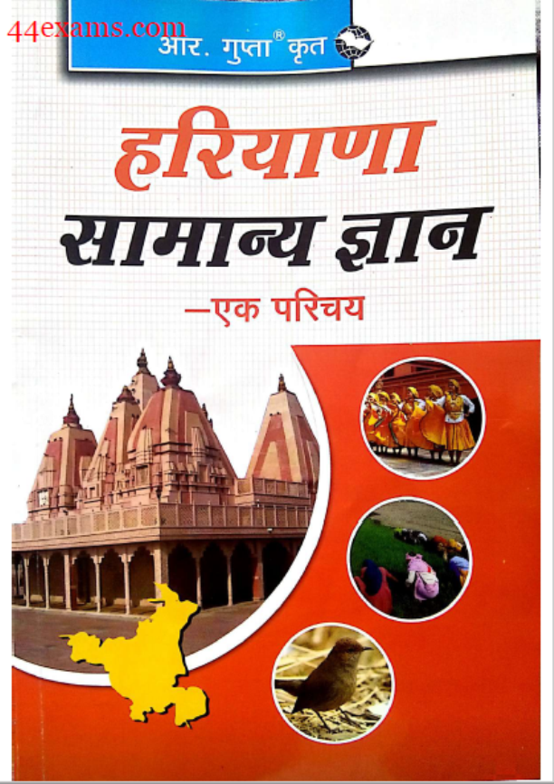 Hariyana General Knowledge : For All Competitive Exam Hindi PDF Book
