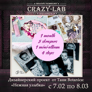 http://crazyylab.blogspot.ru/2017/02/2.html#more