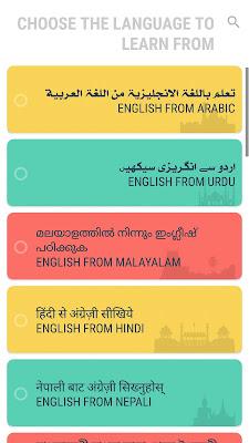 أفضل تطبيق للاندرويد لتعلم اللغة الانجليزيه