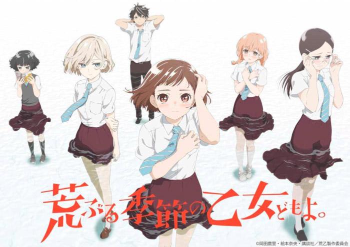 Araburu Kisetsu no Otomedomo yo anime