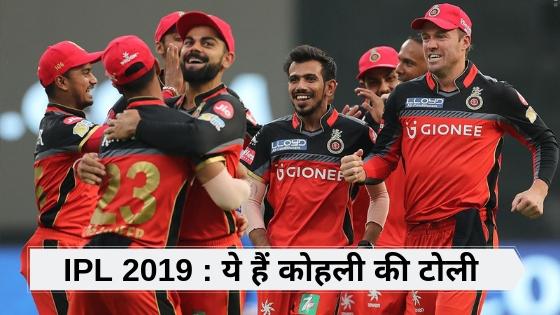 क्या कोहली की टोली इस बार जीत पायेगी आईपीएल का खिताब ?