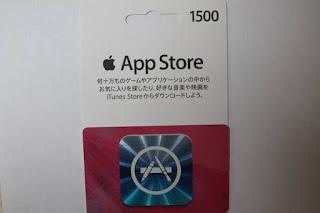 Kartu iTunes Gift JEPANG IMPOR Seharga $ 15