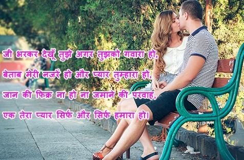 Tujhko Ji Bhar Ke Mai Dekhu रोमांटिक शायरी - Romantic Shayari