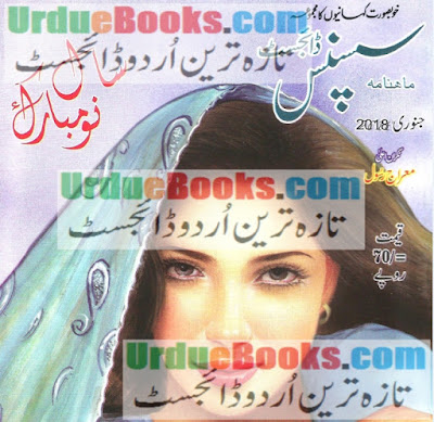 Suspense Digest January 2018 سسپینس ڈائجسٹ