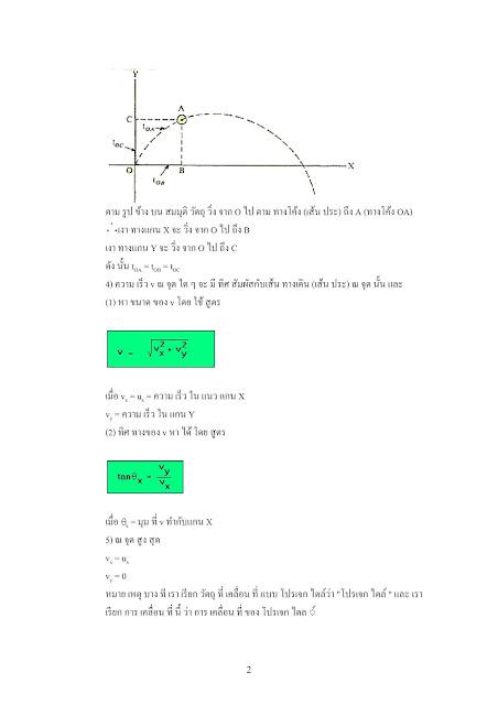 การเคลื่อนที่แบบโปรเจกไตล์ (Motion of a Projectile)