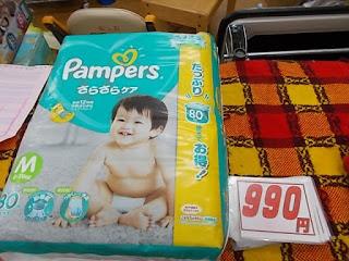 パンパース さらさらケア M 80枚 990円