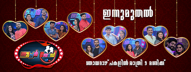 Super Jodi on Surya TV-Contestants