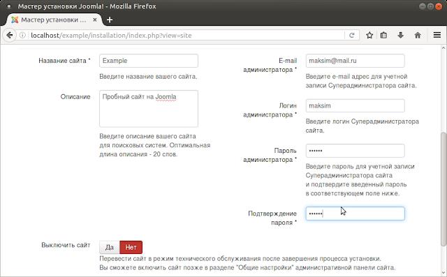 Установка Joomla. Основные параметры конфигурации сайта