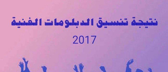موعد نتيجة تنسيق الدبلومات الفنية 2017 اليوم السابع