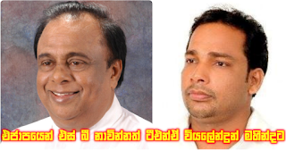 S.B. Nawinna from UNP and Viyalendran from TNO ... for Mahinda