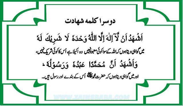 2 First Kalima Of Islam at www.zainsbaba.com