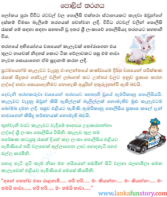 Sinhala Fun Stories-Police Competition